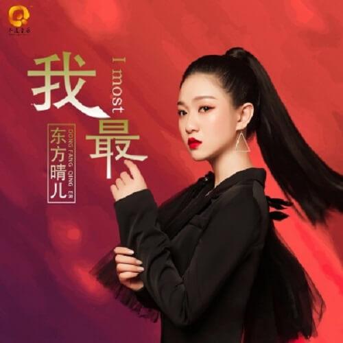 Wo Zui 我最 I'm The Most Lyrics 歌詞 With Pinyin By Dong Fang Qing Er 东方晴儿