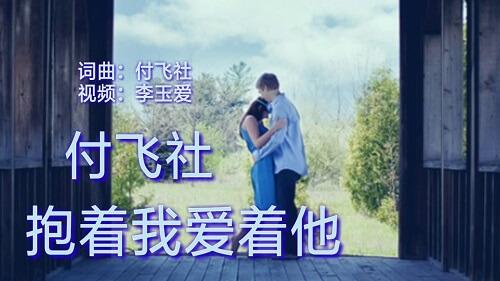 Bao Zhe Wo Ai Zhe Ta 抱着我爱着他 Hold Me And Love Him Lyrics 歌詞 With Pinyin By Fu Fei She 付飞社