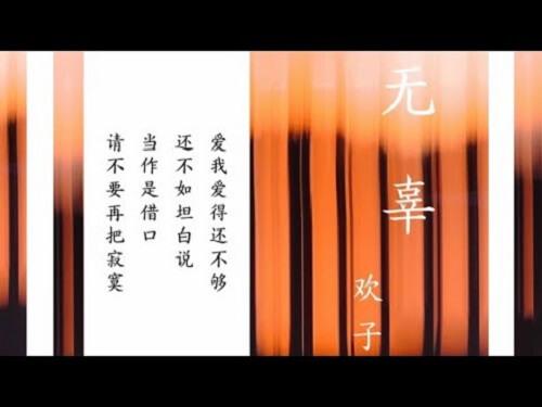 Wu Gu 无辜 Innocent Lyrics 歌詞 With Pinyin By Huan Zi 欢子 Fandy Su