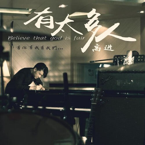 You Tai Duo Ren 有太多人 There Are Too Many People Lyrics 歌詞 With Pinyin By Gao Jin 高进 AG
