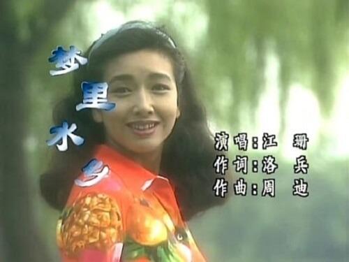 Meng Li Shui Xiang 梦里水乡 Hometown In My Dream Lyrics 歌詞 With Pinyin By Jiang Shan 江珊