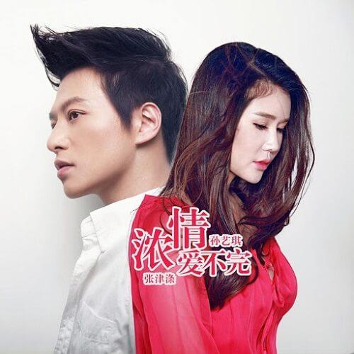 Nong Qing Ai Bu Wan 浓情爱不完 Love Never Ends Lyrics 歌詞 With Pinyin By Zhang Jin Di 张津涤 Kee.Z Sun Yi Qi 孙艺琪