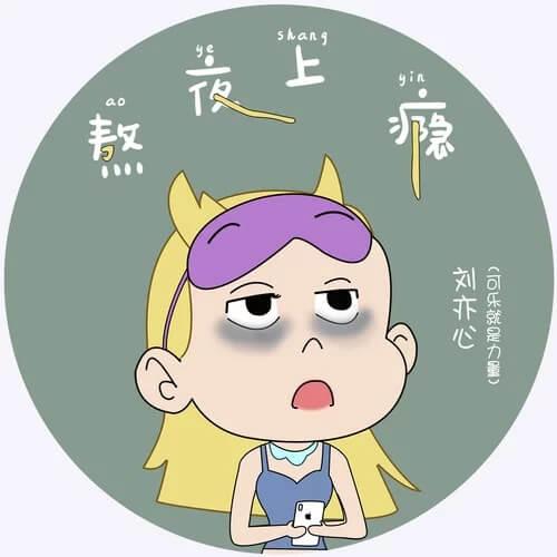 Ao Ye Shang Yin 熬夜上瘾 Addicted To Stay Up Late Lyrics 歌詞 With Pinyin By Ke Le Jiu Shi Li Liang 可乐就是力量