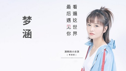 Kan Bian Zhe Shi Jie Zui Hou Yu Jian Ni 看遍这世界最后遇见你 See The World Finally Meet You Lyrics 歌詞 With Pinyin By Meng Han 梦涵