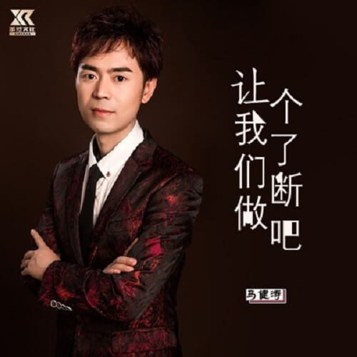 Rang Wo Men Zuo Ge Liao Duan Ba 让我们做个了断吧 Let's Call It A Day Lyrics 歌詞 With Pinyin By Ma Jian Tao 马健涛