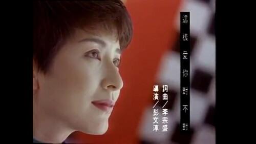 Zhe Yang Ai Ni Dui Bu Dui 这样爱你对不对 So Love You Right Lyrics 歌詞 With Pinyin By Li Zong Sheng 李宗盛 Jonathan Lee