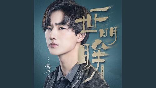 Yi Shi Ming Mou 一世明眸 A Bright Eye Lyrics 歌詞 With Pinyin By Li Ming Lin 李明霖 Lee Ming