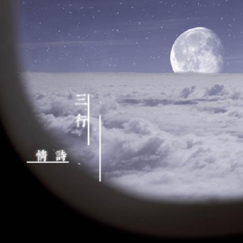San Hang Qing Shi 三行情诗 Three Quotations Poem Lyrics 歌詞 With Pinyin By Huang Shi Fu 黄诗扶