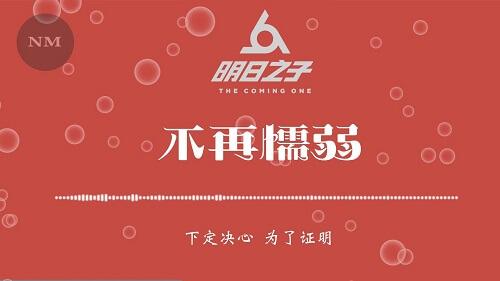 Bu Zai Nuo Ruo 不再懦弱 No Longer Cowardice Lyrics 歌詞 With Pinyin By By2