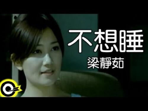 Bu Xiang Shui 不想睡 Don't Want To Sleep Lyrics 歌詞 With Pinyin By Liang Jing Ru 梁静茹 Fish Leong