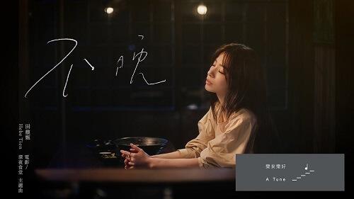 Bu Wan 不晚 Not Too Late Lyrics 歌詞 With Pinyin By Tian Fu Zhen 田馥甄 Hebe Tien
