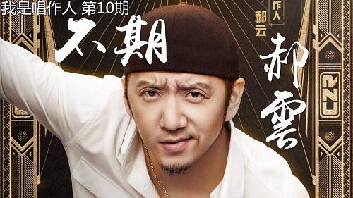Bu Qi 不期 No Period Lyrics 歌詞 With Pinyin By Hao Yun 郝云