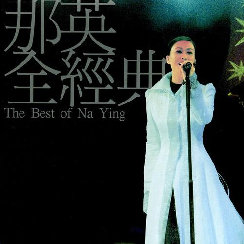 Bu Guan You Duo Ku 不管有多苦 No Matter How Hard It Is Lyrics 歌詞 With Pinyin By Na Ying 那英