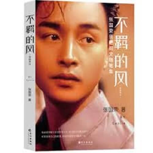Bu Ji De Feng 不羁的风 Of The Wind Lyrics 歌詞 With Pinyin By Zhang Guo Rong 张国荣 Leslie Cheung