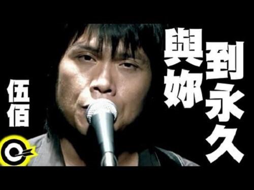 Yu Ni Dao Yong Jiu 与你到永久 With You Forever Lyrics 歌詞 With Pinyin By Wu Bai 伍佰 China Blue