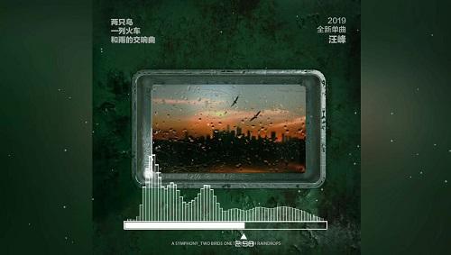 Liang Zhi Niao Yi Lie Huo Che He Yu De Jiao Xiang Qu 两只鸟一列火车和雨的交响曲 Two Birds A Train And A Symphony Of Rain Lyrics 歌詞 With Pinyin By Wang Feng 汪峰