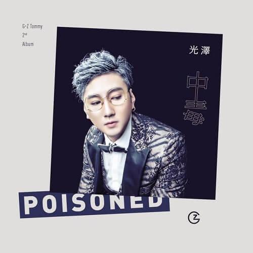 Zhong Du 中毒 Poisoning Lyrics 歌詞 With Pinyin By Guang Ze 光泽