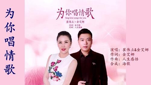 Wei Ni Chang Qing Ge 为你唱情歌 Sing You A Love Song Lyrics 歌詞 With Pinyin By Cui Wei Li 崔伟立 Jin Ai Na 金艾娜