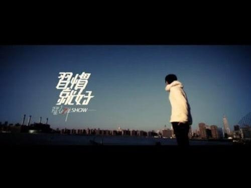 Xi Guan Jiu Hao 习惯就好 Habit Is Good Lyrics 歌詞 With Pinyin By Luo Zhi Xiang 罗志祥 Show Lo