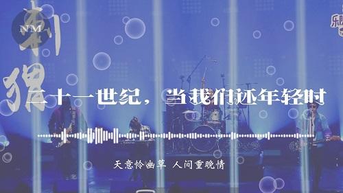 Er Shi Yi Shi Ji Dang Wo Men Hai Nian Qing Shi 二十一世当我们还年轻时 The 21st Century When We Were Young Lyrics 歌詞 With Pinyin By Ci Wei 刺猬
