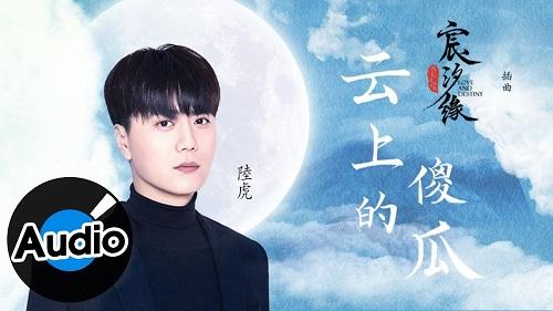 Yun Shang De Sha Gua 云上的傻瓜 The Fool On The Cloud Lyrics 歌詞 With Pinyin By Lu Hu 陆虎 L.T
