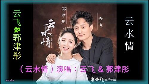 Yun Shui Qing 云水情 Feeling Knot Lyrics 歌詞 With Pinyin By Yun Fei 云飞 Guo Jin Tong 郭津彤 Amy