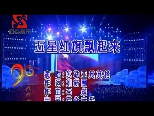 Wu Xing Hong Qi Piao Qi Lai 五星红旗飘起来 The Five-starred Red Flag Went Up Lyrics 歌詞 With Pinyin By Su Le Ya Qi Qi Ge 苏勒亚其其格