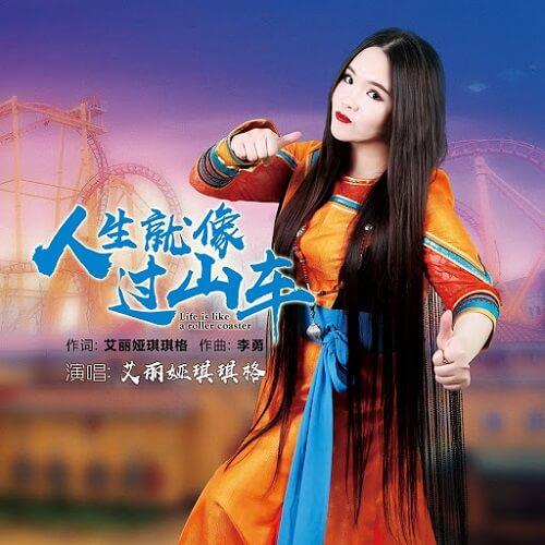 Ren Sheng Jiu Xiang Guo Shan Che 人生就像过山车 Life Is Like A Roller Coaster Lyrics 歌詞 With Pinyin By Ai Li Ya Qi Qi Ge 艾丽娅琪琪格