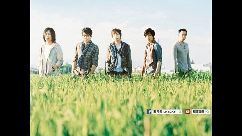Ren Sheng You Xian Gong Si 人生有限公司 Life Co Ltd Lyrics 歌詞 With Pinyin By Wu Yue Tian 五月天