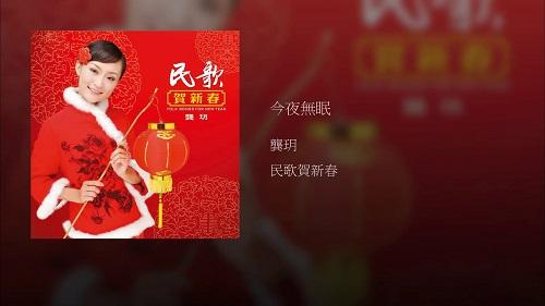 Jin Ye Wu Mian 今夜无眠 Sleepless Tonight Lyrics 歌詞 With Pinyin By Gong Yue 龚玥