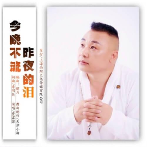Jin Wan Bu Liu Zuo Ye De Lei 今晚不流昨夜的泪 No Tears Of Last Night Tonight Lyrics 歌詞 With Pinyin By Jia Fu Ying 贾富营