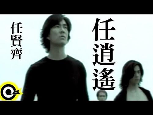 Ren Xian Qi 任逍遥 As A Free And Unfettered Lyrics 歌詞 With Pinyin By Ren Xian Qi 任贤齐 Richie Jen