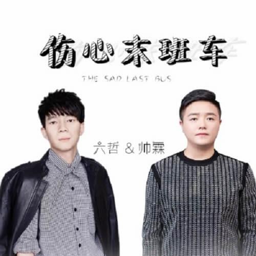 Shang Xin Mo Ban Che 伤心末班车 Sad Last Bus Lyrics 歌詞 With Pinyin By Liu Zhe 六哲 Six Zhe Shuai Lin 帅霖 Shelley