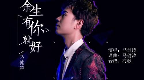 Yu Sheng You Ni Jiu Hao 余生有你就好 I'll Have You For The Rest Of My Life Lyrics 歌詞 With Pinyin By Ma Jian Tao 马健涛