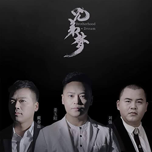 Xiong Di Meng 兄弟梦 Brother Dream Lyrics 歌詞 With Pinyin By Jiang Yu Yang 姜玉阳 Liu Qiang 刘强 Dai Chun Lei 戴春磊
