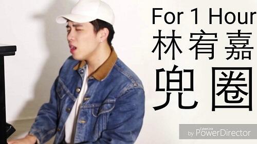 Dou Quan 兜圈 Hours Lyrics 歌詞 With Pinyin By Lin You Jia 林宥嘉 Yoga Lin