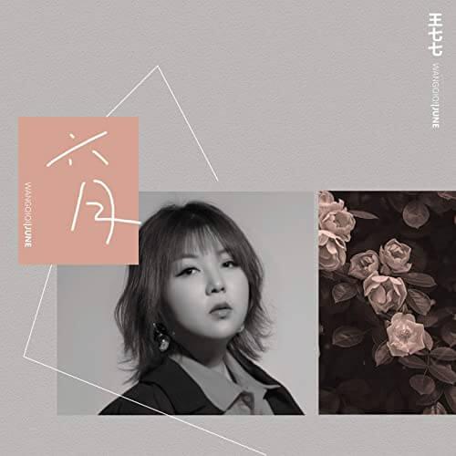 Liu Yue 六月 In June Lyrics 歌詞 With Pinyin By Wang Qi Qi 王七七