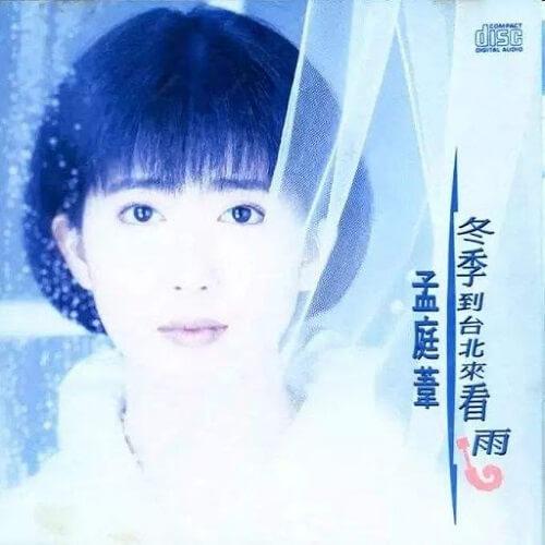 Dong Ji Dao Tai Bei Lai Kan Yu 冬季到台北来看雨 Come To Taipei To Dee The Rain In Winter Lyrics 歌詞 With Pinyin By Meng Ting Wei 孟庭苇 Mai