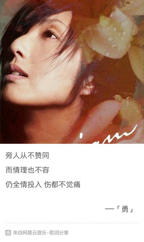 Yong 勇 Yong Lyrics 歌詞 With Pinyin By Yang Qian Hua 杨千嬅 Miriam Yeung