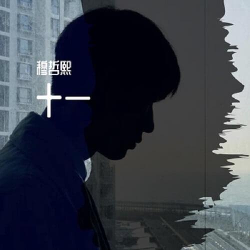 Shi Yi 十一 Eleven Lyrics 歌詞 With Pinyin By Mu Zhe Xi 穆哲熙