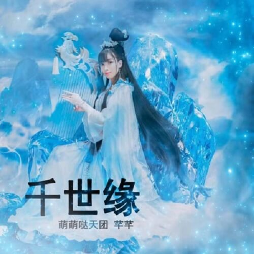 Qian Shi Yuan 千世缘 Thousands Of The Flange Lyrics 歌詞 With Pinyin By Meng Meng Da Tian Tuan 萌萌哒天团 Qian Qian 芊芊