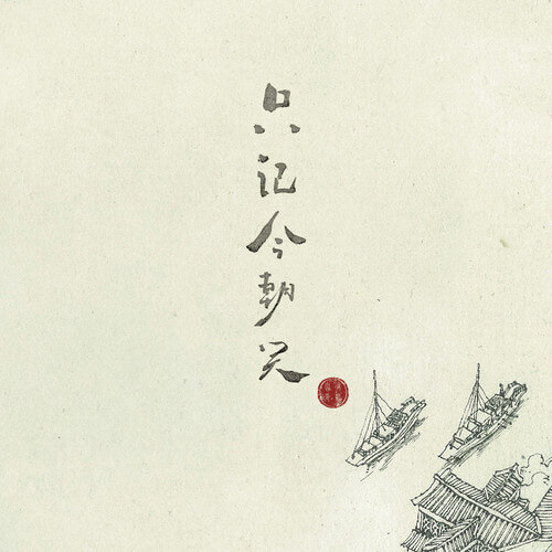 Zhi Ji Jin Zhao Xiao 只记今朝笑 Just Remember To Smile Today Lyrics 歌詞 With Pinyin By Hao Mei Mei 好妹妹 Chen Li 陈粒 Li Li 粒粒 Jiao Mai Qi 焦迈奇 Wang Jia Yi 王加一