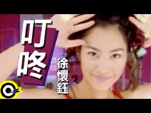 Ding Dong 叮咚 Ding Dong Lyrics 歌詞 With Pinyin By Xu Huai Yu 徐怀钰 Yuki Hsu