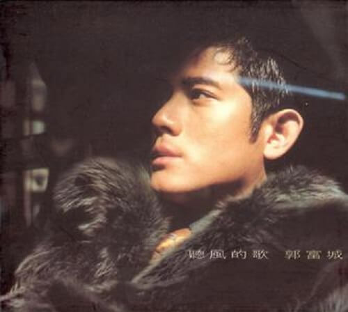 Ting Feng De Ge 听风的歌 Listen To The Song Of The Wind Lyrics 歌詞 With Pinyin By Guo Fu Cheng 郭富城 Aaron Kwok