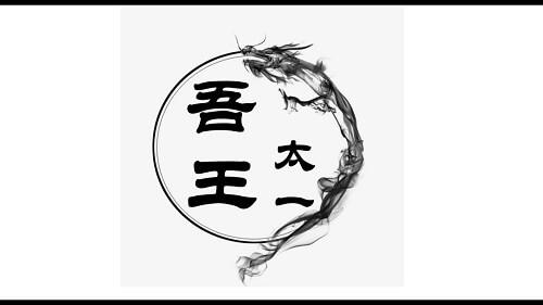 Wu Wang 吾王 My King Lyrics 歌詞 With Pinyin By Tai Yi 太一