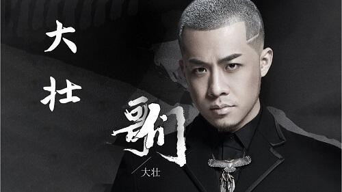 Ge Men Yong Yuan 哥们永远 The Elder Brothers Forever Lyrics 歌詞 With Pinyin By Da Zhuang 大壮