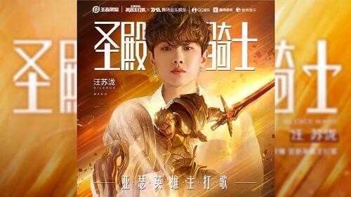 Sheng Dian Qi Shi 圣殿骑士 The Knights Templar Lyrics 歌詞 With Pinyin By Wang Su Long 汪苏泷 Silence