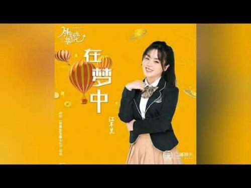 Zai Meng Zhong 在梦中 In A Dream Lyrics 歌詞 With Pinyin By Jiang Ping Guo 江苹果