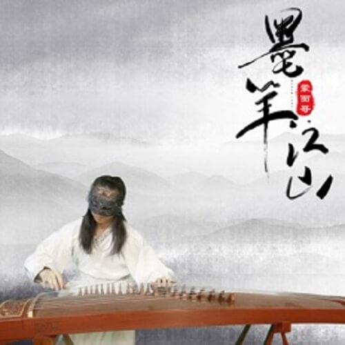 Mo Bi Jiang Shan 墨笔江山 Ink Jiangshan Lyrics 歌詞 With Pinyin By Meng Mian Ge 蒙面哥