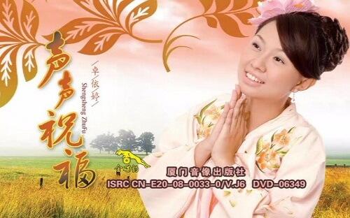 Sheng Sheng Zhu Fu 声声祝福 Sound Blessing Lyrics 歌詞 With Pinyin By Zhuo Yi Ting 卓依婷 Timi Zhuo